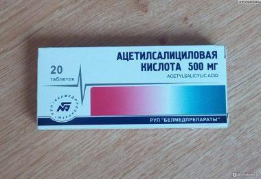 Ацетилсалициловая кислота: польза и вред